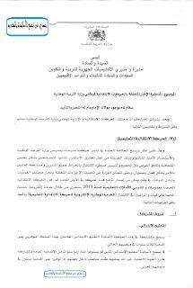 مشروع المذكرة الوزارية بشأن الحركة
