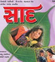 Saad 1998 Gujarati Movie Watch Online