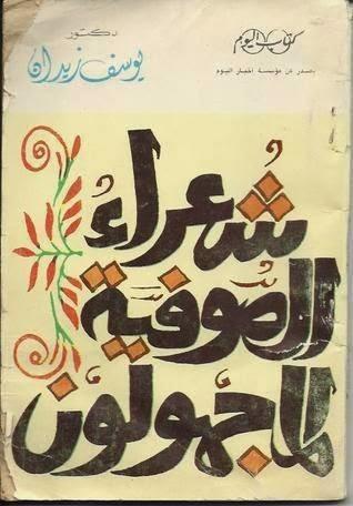 شعراء الصوفية المجهولون - دكتور يوسف زيدان pdf