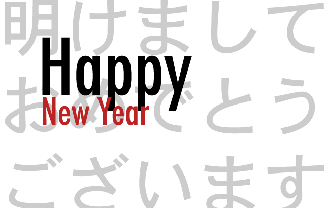 A Toast to You [Happy New Year!] | Surviving in Japan: (without much ...