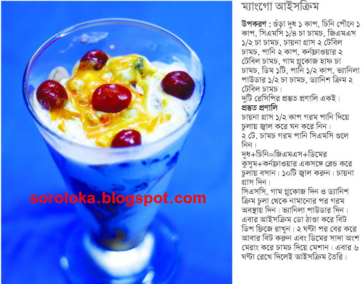 Bangladeshi recipe bangla recipe bangladeshi food recipe bangladeshi recipe item mango ice cream somokal shoili forumfinder Images