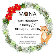 Набор в ДК Mona design!♥