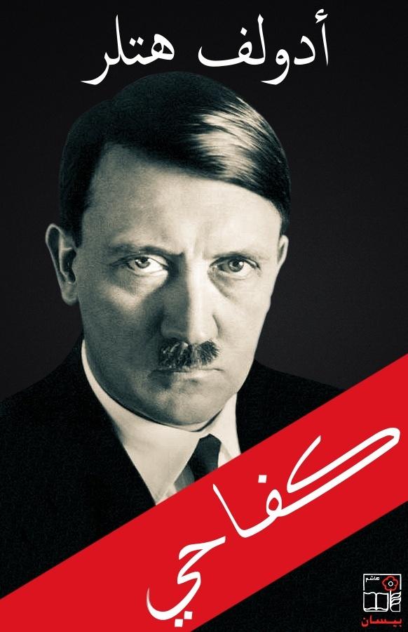 Citaten Uit Mein Kampf : De burcht sion het ware gezicht van hamas