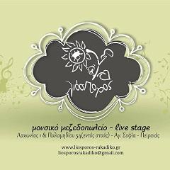 Λιόσπορος μουσικό μεζεδοπωλείο/ Live stage