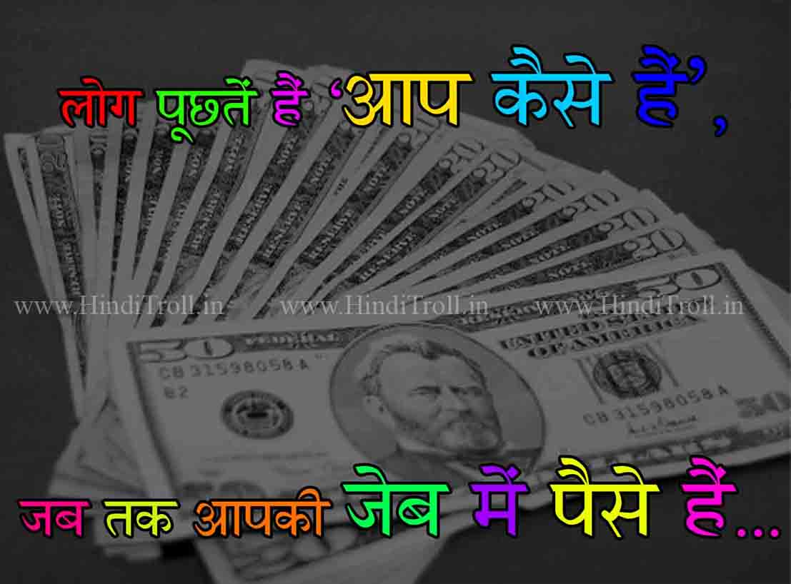 2012 hindi status for facebook and quotes comments wallpaper new funny ...