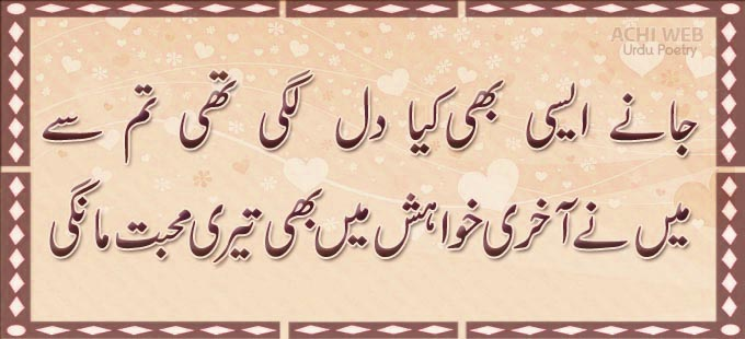 urdu poetry sms sad love pic wallpaper ahmed faraz wasi shah romantic photo pics short urdu