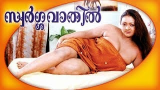 Watch Swargavathil Malayalam Hot Full HD Movie Online