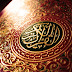 Nadzom Urutan Juz-juz di Dalam Al-Quran (11 Bait)