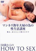 [VNDS-5139] マンネリ熟年夫婦の為の性生活講座