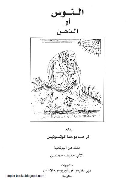 كتاب : النوس او الذهن بقلم الراهب يوحنا كوتسونيس - ترجمة الاب منيف حمصي