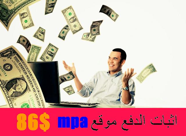 اثبات الدفع موقع mpa 86$ ثم دفع بسرعة البرق