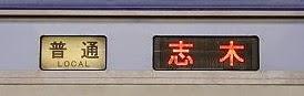 普通 志木行き 横浜高速鉄道Y500系行先
