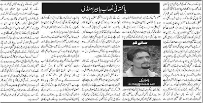 pakistani nisab ya hera mandi, Bangesahar, Columns of Nasir Ullah Baig, Pakistani Sahafat Ki Laparwahe,, , Pakistani jouralism, پاکستان صحافت یاہیرا منڈی