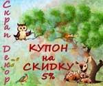 купон от СКРАП-ДЕКОР
