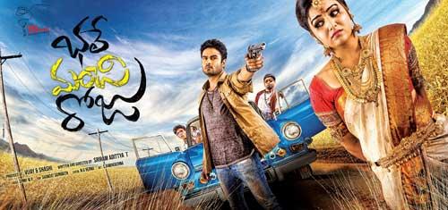 Bhale Manchi Roju Movie Song Lyrics In Telugu From Bhale Manchi Roju Movie Image Posters Pictures