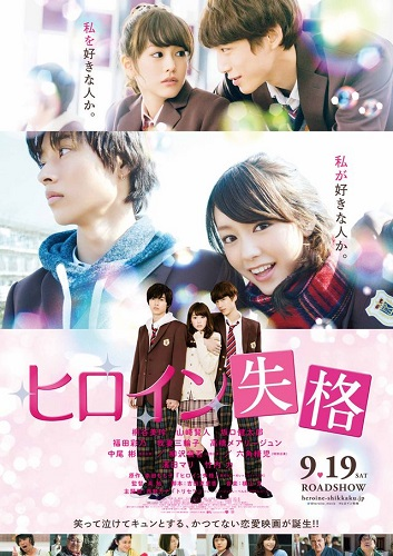 Film No Longer Heroine (Live-Action) di Bioskop