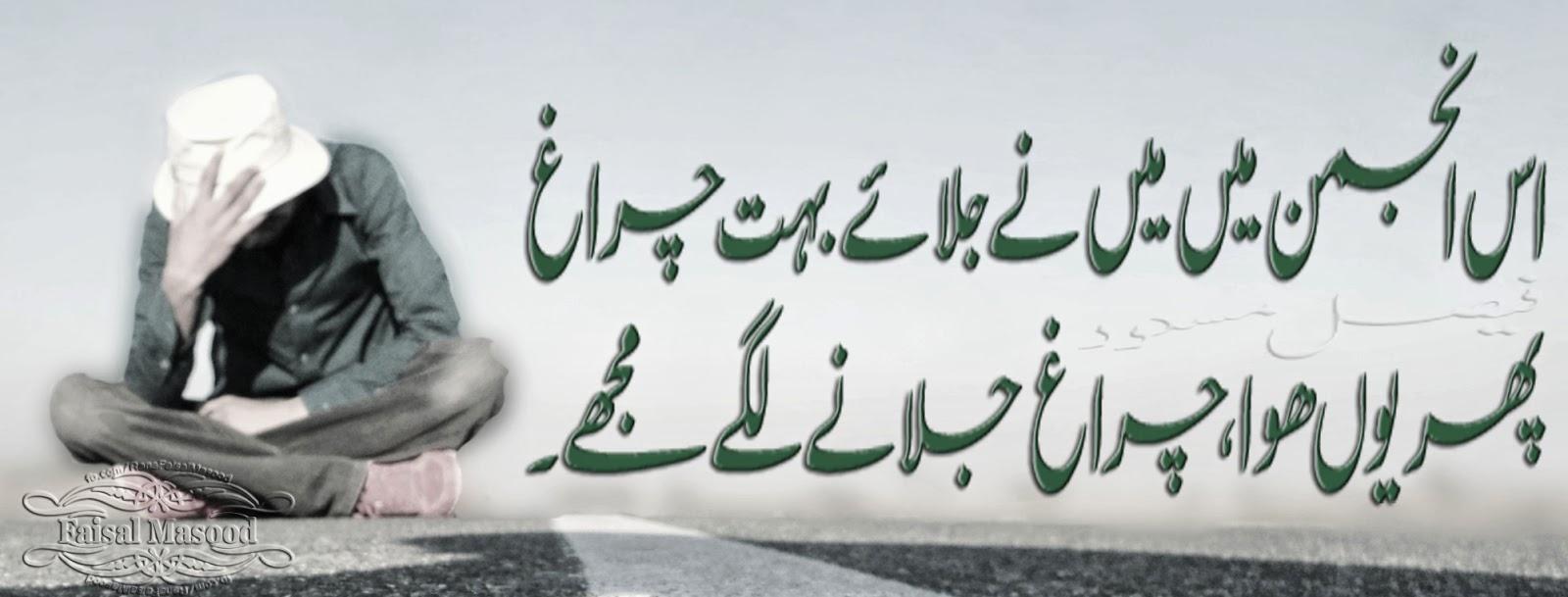 Chiragh E Anjuman SMS Shayari In Urdu