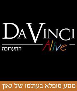 כרטיסים תערוכת דה וינצ'י Alive