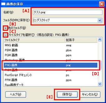 GIMP 2の使い方 - PNGで保存する手順①