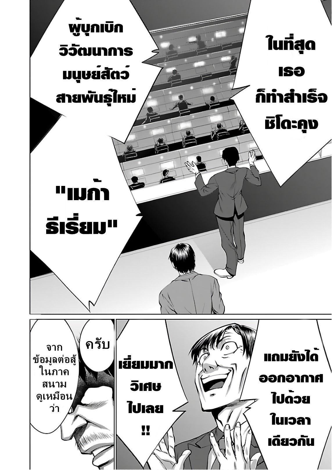 Killing Bites ตอนที่ 54 TH แปลไทย