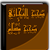 تطبيق مجاني مميز للأندرويد جامع لصحيح البخاري وصحيح مسلم بالكامل Bukhari and Muslim Book APK