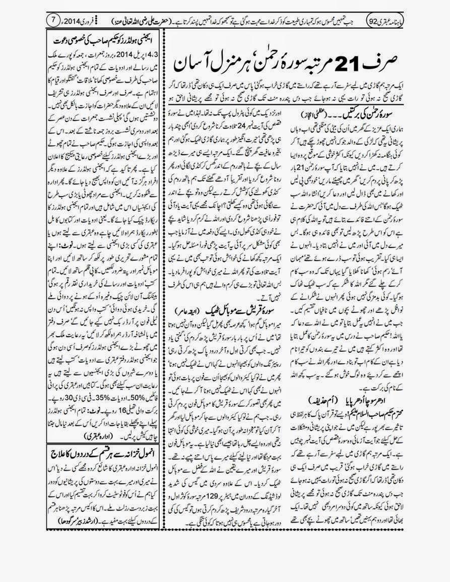 February 2014 Ubqari Magazine page 7