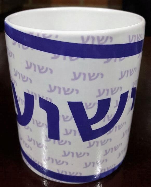 Mugs cerámica Y'Shua