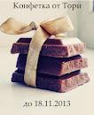 18 ноября