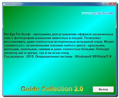 Guide Collection 2.0 - Описание программы