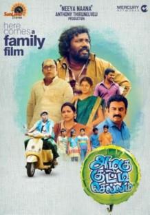 Azhahendra Sollukku Amudha (2016) Tamil Movie DVDScr 350MB