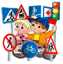 """Наша активность """"Я знаю знаки дорожного движения!"""""""