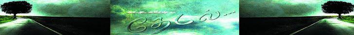 THEDAL tamil kavithai