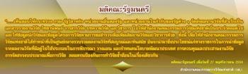 มติคณะรัฐมนตรี นร.27/11/2550