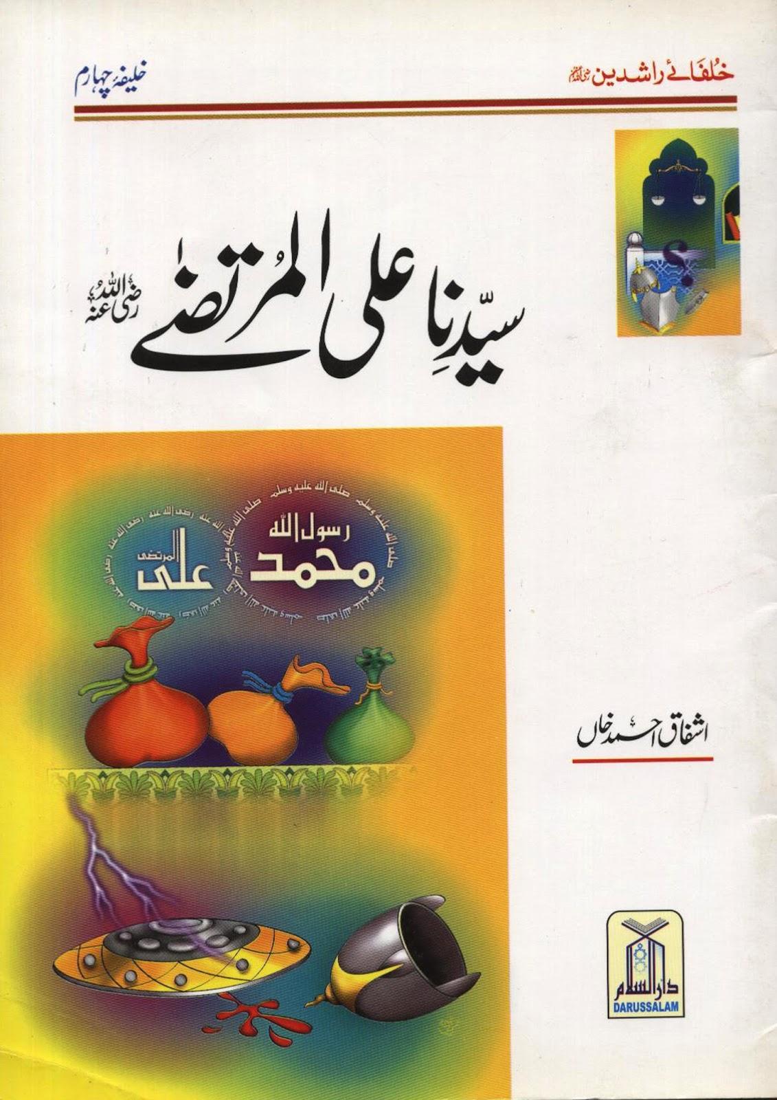 http://urduguru1.blogspot.com/2014/02/khalifa-e-chaharm-ali-murtaza-razi.html
