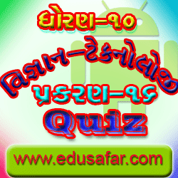 Std 10 science and technology chapter-16 Quiz