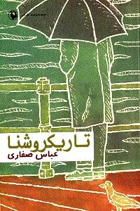 تاریکروشنا - دفتر شعر - چاپ سوم