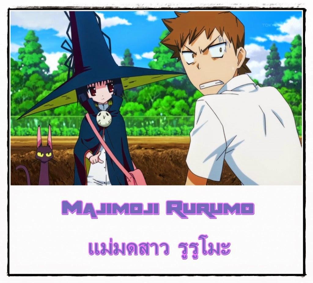Majimoji Rurumo