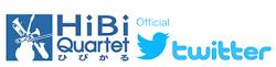 HiBi Quartet(ひびかる)Official Twitter