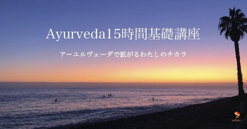 Ayurveda 15時間基礎講座(全5回)修了証付き/さゆり先生