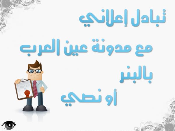 تبادل إعلاني مع مدونة عين العرب advertise with us