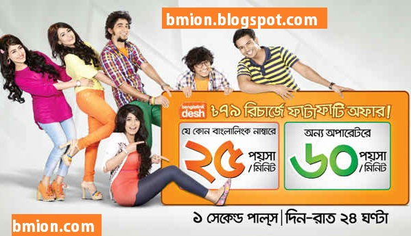 Banglalink-25Paisa-Other-60Paisa-1Sec-pulse-24Hour-at-79Tk-Recharge-for-10days.