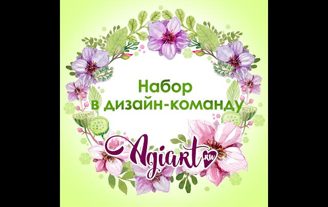 Набор в дк AgiArt