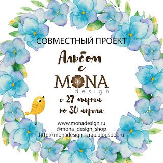 """СП """"Альбом с mona design"""" 2 этап"""