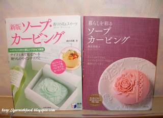 Miho Morita soap carving book