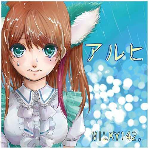 [Single] みるきぃ142。 – アルヒ (2015.08.26/MP3/RAR)