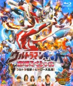 Ultraman Ginga Theater Special Ultra Monster Hero Battle Royal! (2014) BluRay 720p