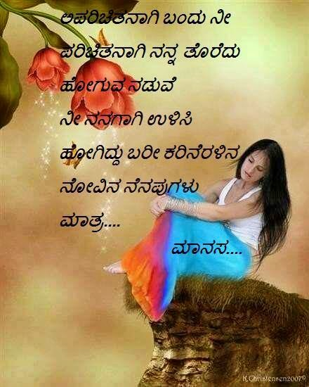Sad Love Quotes For Him In Kannada : Labels: Kannada facebook wall photos , Kannada Images