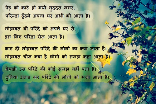 Dard shayari | Pain Part of Heart Shayari in Hindi