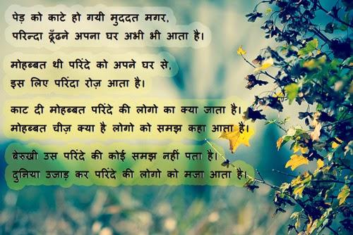 Dard shayari | Pain Part of Heart Shayari in Hindi