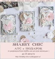 АТС от дизайнеров блога Shabby Chic
